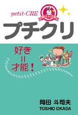 岡田斗司夫「プチクリ」公式ページ